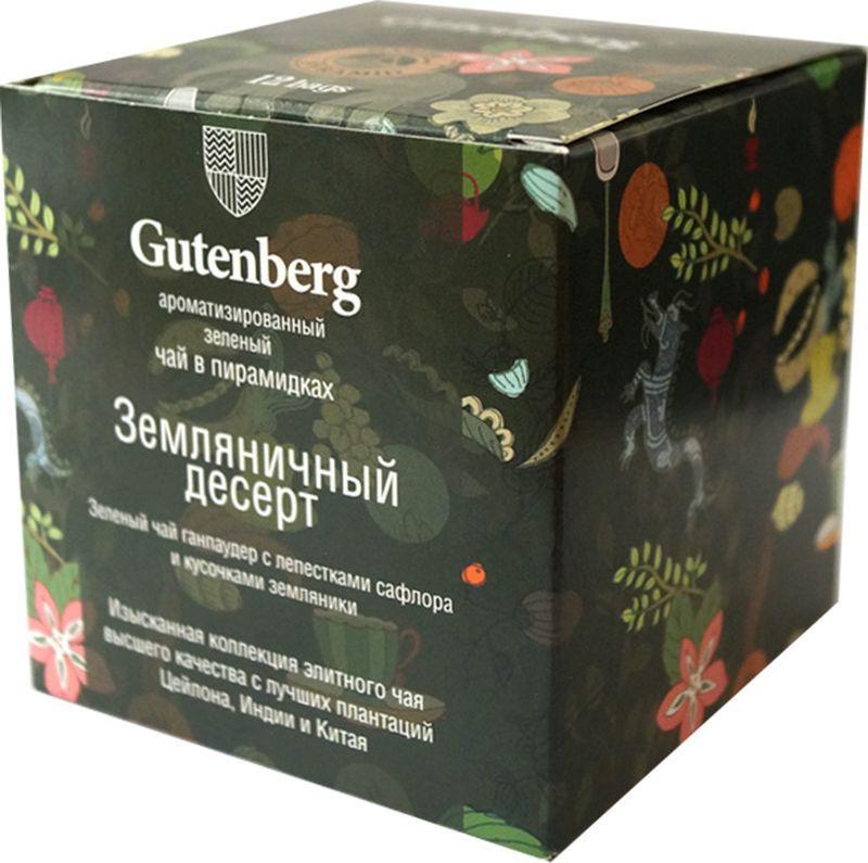 цены на Чай в пирамидках Gutenberg Земляника со сливками, 12 шт  в интернет-магазинах