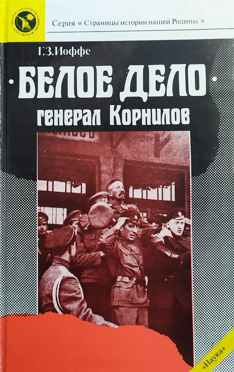 Г. З. Иоффе Белое дело. Генерал Корнилов