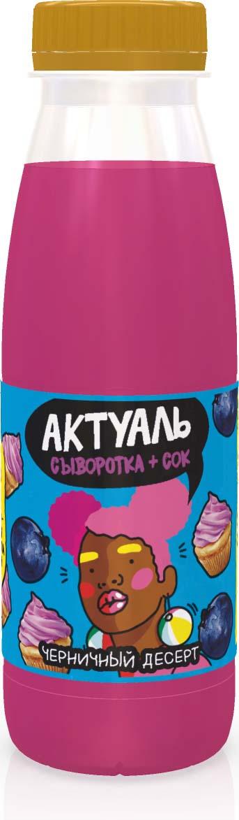 Напиток на сыворотке Актуаль с витаминами и минералами Черничный десерт, 310 г витамины а и е где содержатся