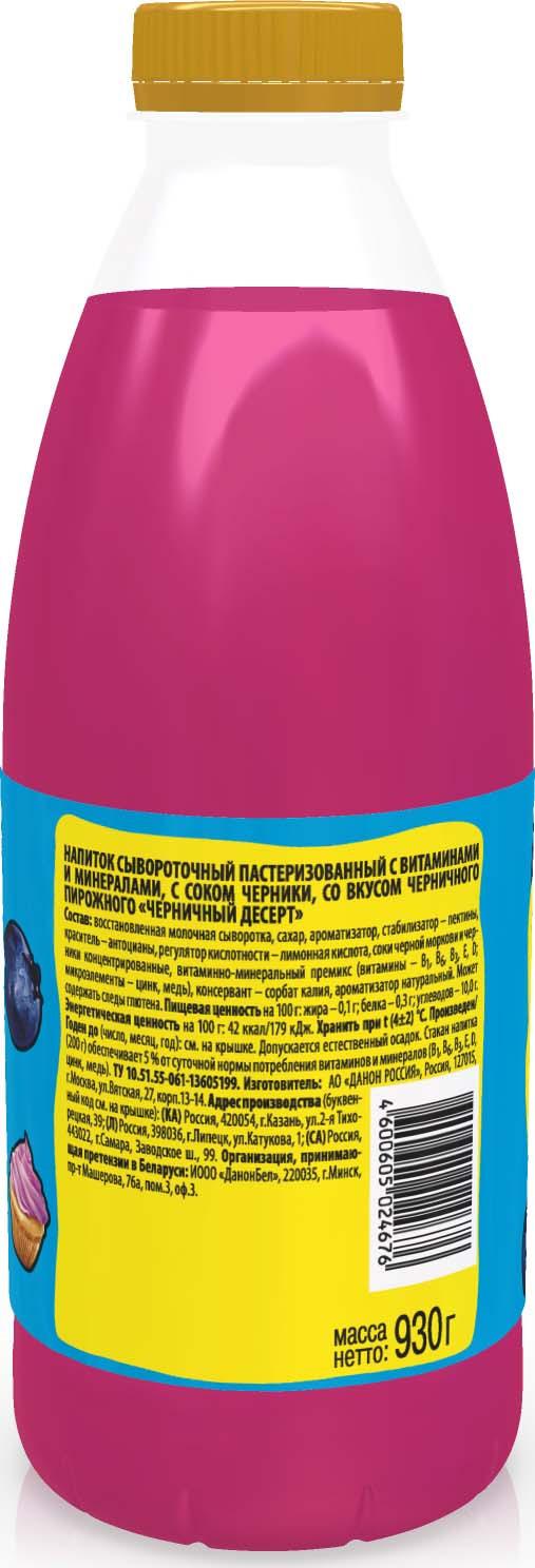 Напиток на сыворотке Актуаль с витаминами и минералами Черничный десерт 930 г Активиа