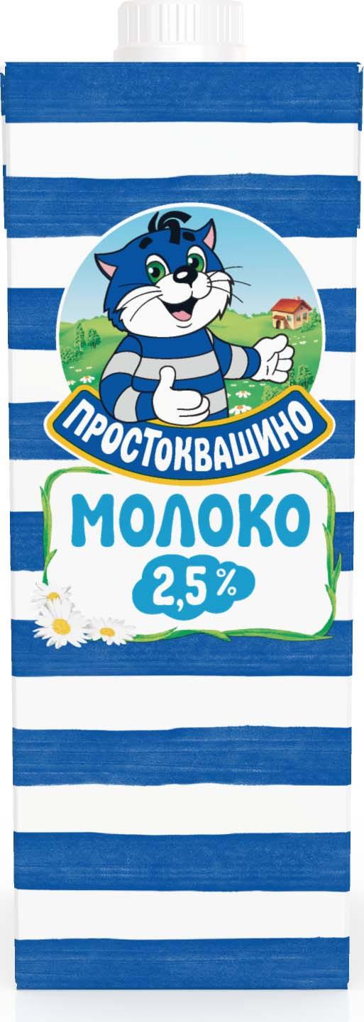 Простоквашино молоко ультрапастеризованное 2,5%, 950 мл фрутоняня молоко ультрапастеризованное 2 5% 0 5 л