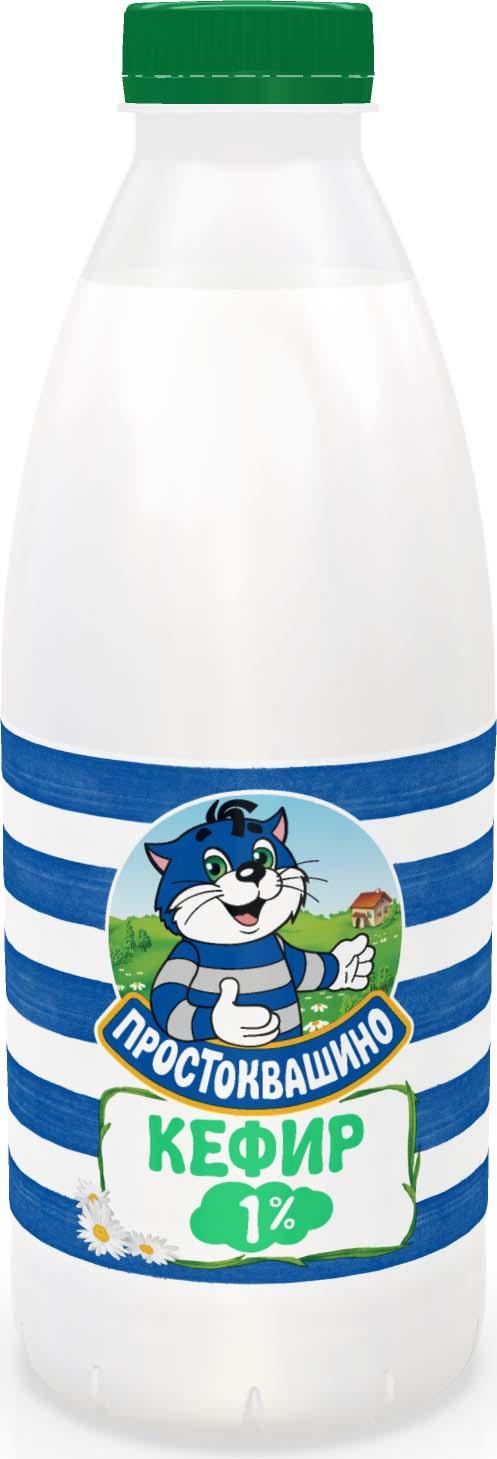 Простоквашино Кефир 1%, 0,93 л дмитриев владимир николаевич кефир лечебный напиток из коровьего молока
