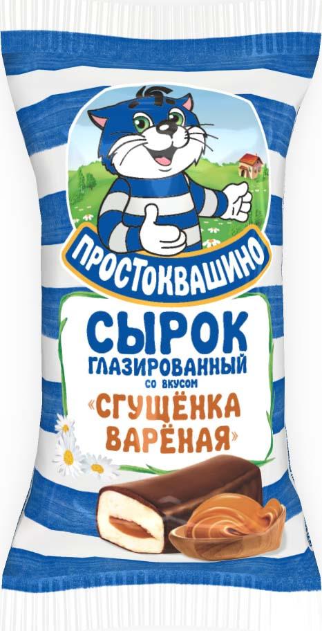 Простоквашино Сырок глазированный Вареное сгущенное молоко 20%, 40 г