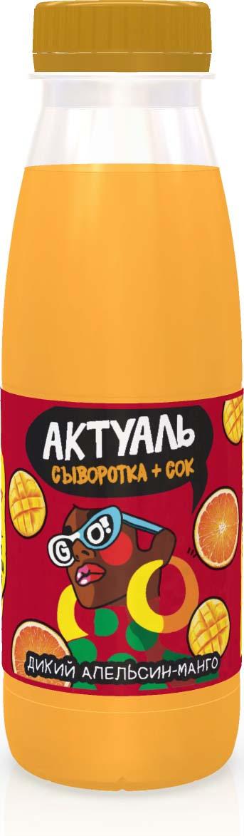 Актуаль Напиток на сыворотке с витаминами и минералами Апельсин манго, 310 г витамины а и е где содержатся