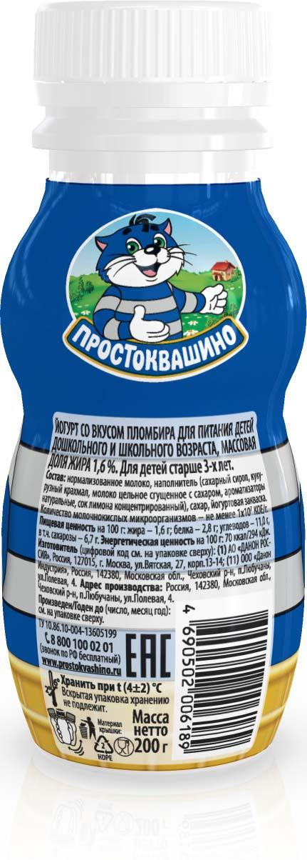 Йогурт Простоквашино питьевой пломбир, 200 г Простоквашино