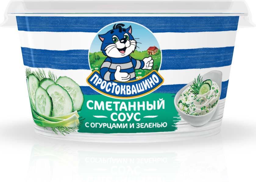 """Сметана Простоквашино """"Сметанный соус"""", с огурцами и зеленью, 13,5%, 145 г"""