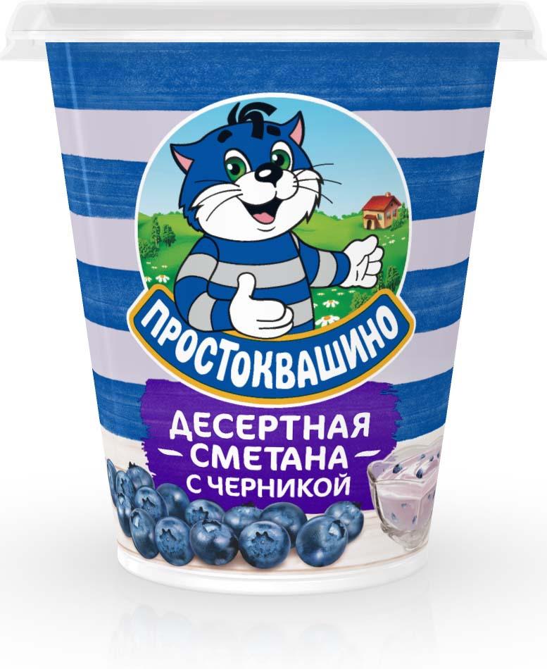 Сметана Простоквашино Десертная, с черникой, 13%, 260 г простоквашино сметана 20% 315 г