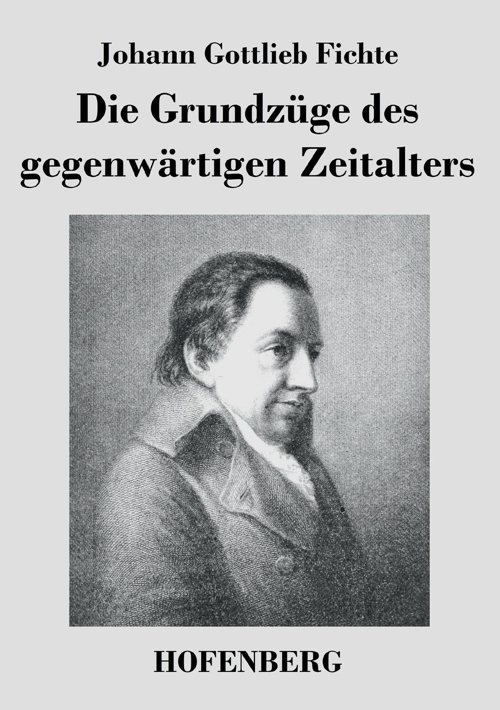 Johann Gottlieb Fichte Die Grundzuge des gegenwartigen Zeitalters недорого