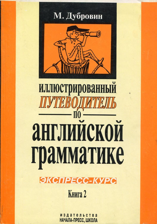 Дубровин Марк Исаакович Иллюстрированный путеводитель по английской грамматике (в 2 томах)