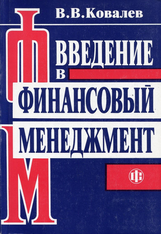 Ковалев Валерий Викторович Введение в финансовый менеджмент