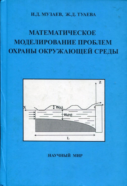 Музаев Илларион Давидович Математическое моделирование проблем охраны окружающей среды