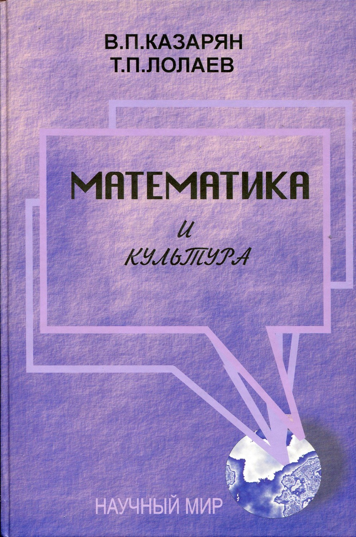Казарян Валентина Павловна Математика и культура