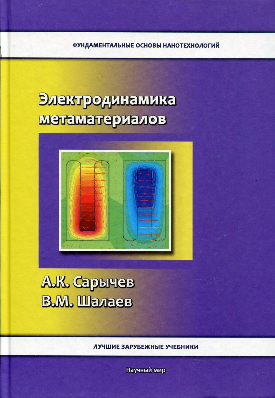 Сарычев Андрей Электродинамика метаматериалов