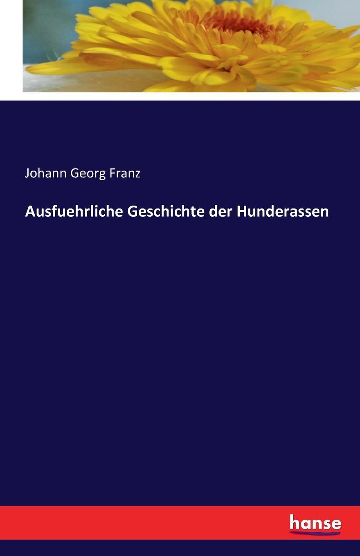 Johann Georg Franz Ausfuehrliche Geschichte der Hunderassen цена и фото