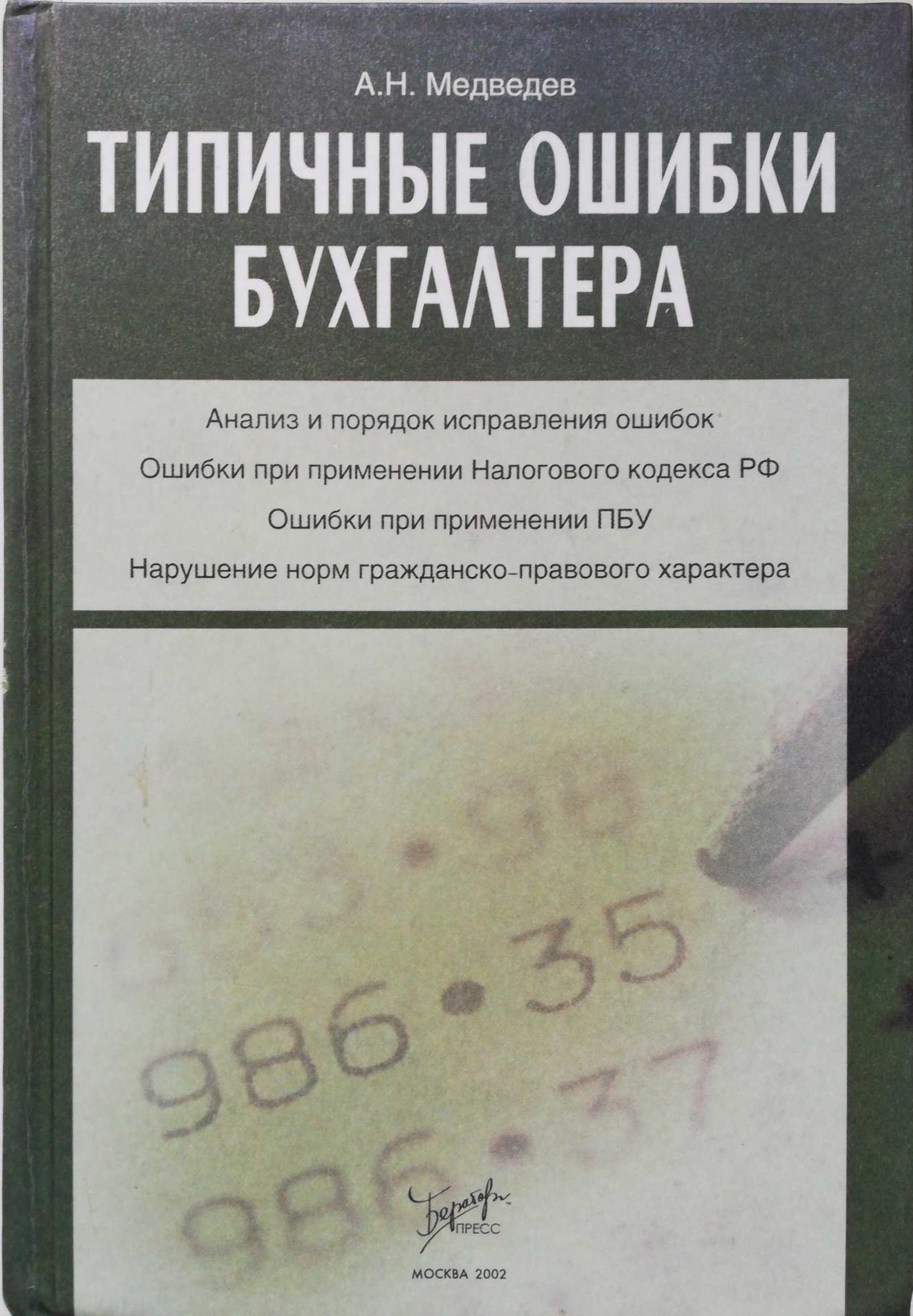 А.Н.Медведев Типичные ошибки бухгалтера