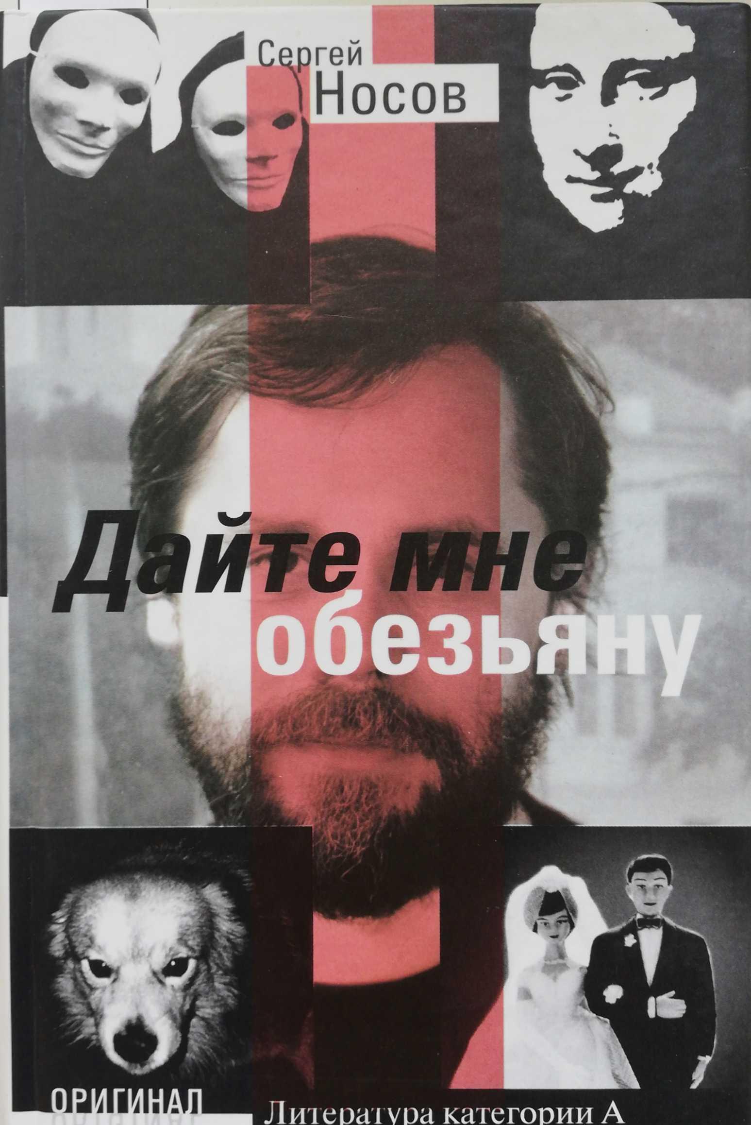 Сергей Носов Дайте мне обезьяну владимир колотенко дайте мне имя или прикованные к тени