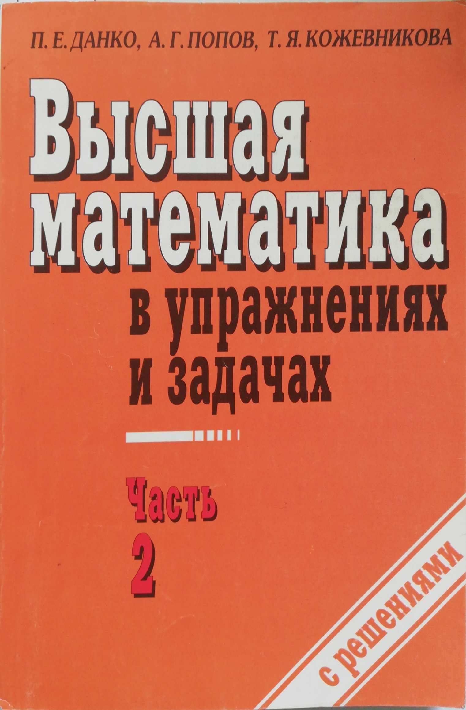 П.Данко,А.Попов,Т.Кожевникова Высшая математика в упражнениях и задачах. В 2 частях. Часть 2 б гнеденко а хинчин элементарное введение в теорию вероятностей