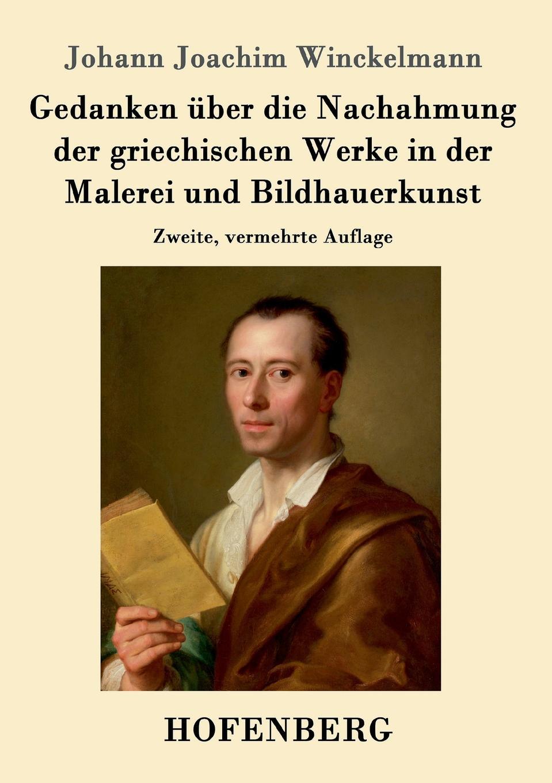 Johann Joachim Winckelmann Gedanken uber die Nachahmung der griechischen Werke in der Malerei und Bildhauerkunst цена