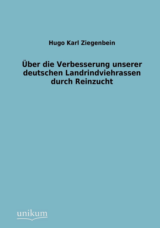 Hugo Karl Ziegenbein Uber die Verbesserung unserer deutschen Landrindviehrassen durch Reinzucht цена и фото