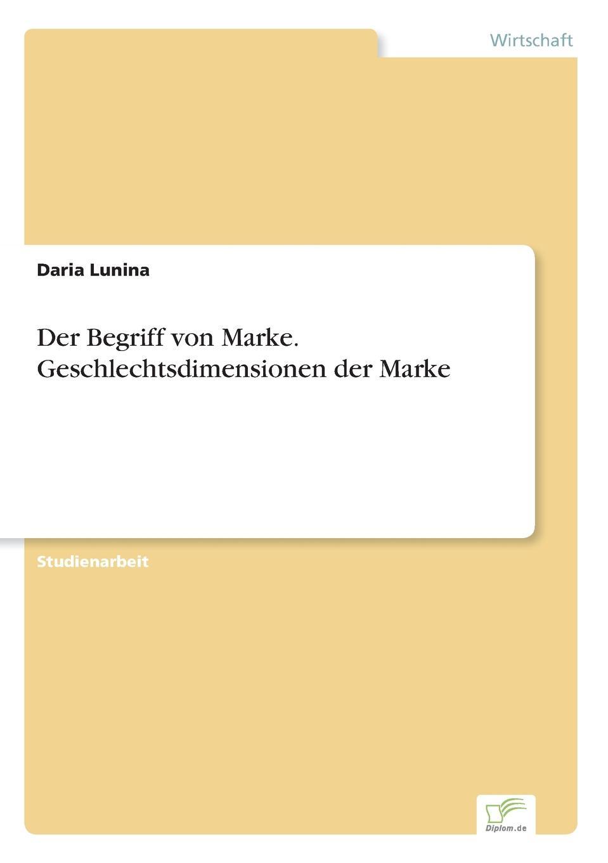 Daria Lunina Der Begriff von Marke. Geschlechtsdimensionen der Marke недорго, оригинальная цена