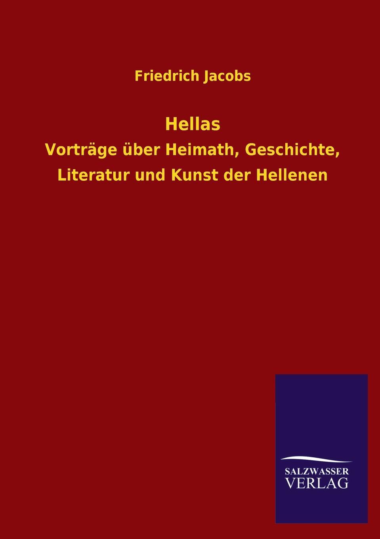Friedrich Jacobs Hellas все цены