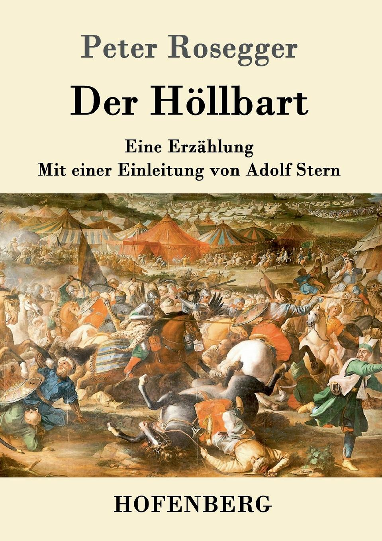 лучшая цена Peter Rosegger Der Hollbart