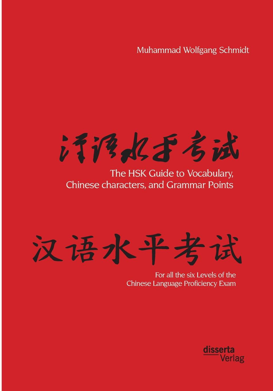 лучшая цена Muhammad Wolfgang G. A. Schmidt The HSK Guide to Vocabulary, Chinese characters, and Grammar Points. For all the six Levels of the Chinese Language Proficiency Exam