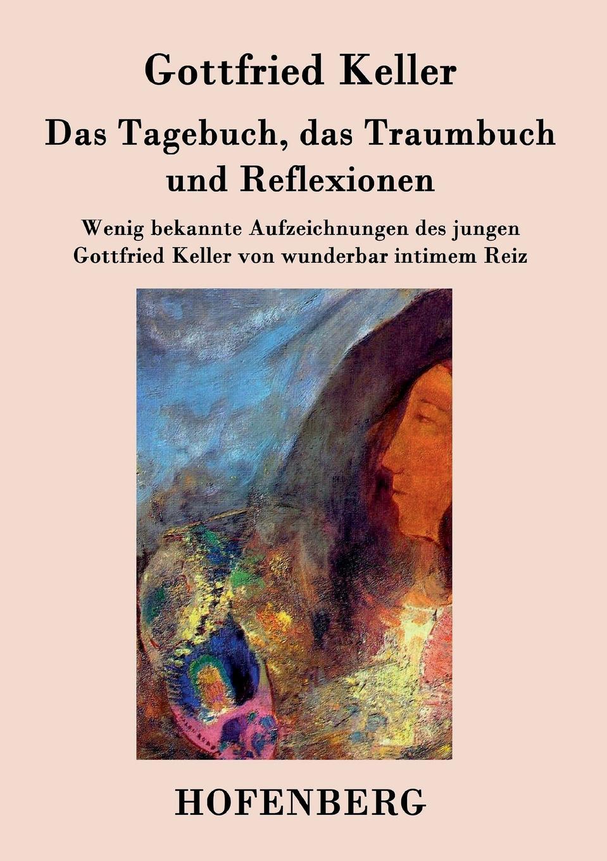 Фото - Gottfried Keller Das Tagebuch, das Traumbuch und Reflexionen keller