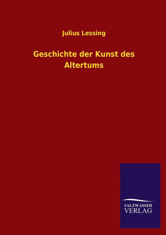 Julius Lessing Geschichte Der Kunst Des Altertums недорого
