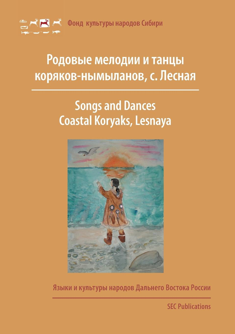 Songs and Dances, Coastal Koryaks (Nymylans) серьги by song quartet 3022