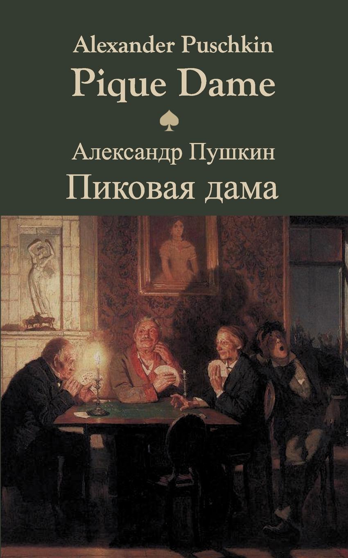 Фото - Alexander Sergejewitsch Puschkin Pique Dame а с пушкин alexander puschkin