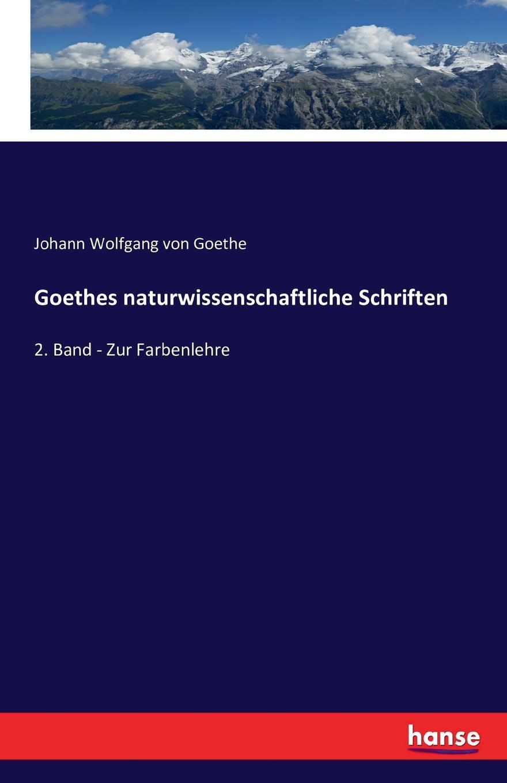 Johann Wolfgang von Goethe Goethes naturwissenschaftliche Schriften голубев а балюк н смирнова и английский язык голубев