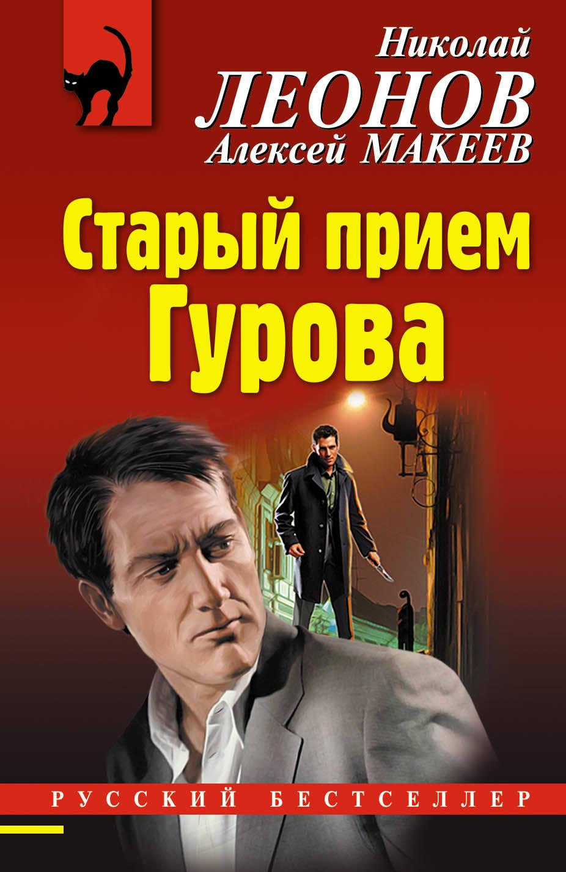 Леонов Николай Иванович; Макеев Алексей Викторович Старый прием Гурова