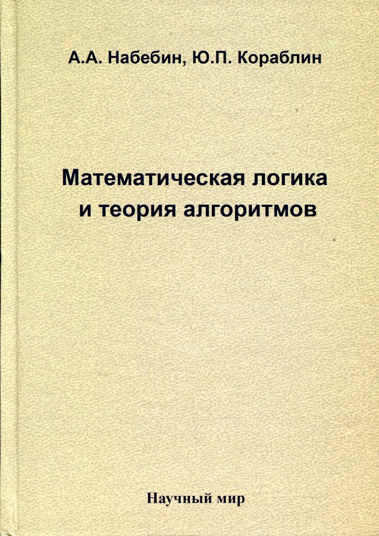 Набебин Алексей Александрович Математическая логика и теория алгоритмов