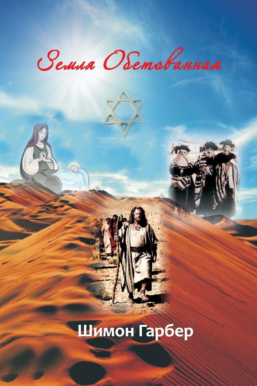 Shimon G Garber Земля Обетованная. Рожденые Быть Мигрантами