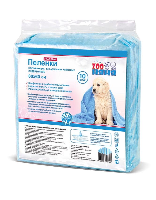 Подстилка впитывающая ZOO Няня Гелевые пеленки тонкие 60х60 пеленки neki zoo гигиенические впитывающие l 60х90см для домашних животных 15шт pp1323