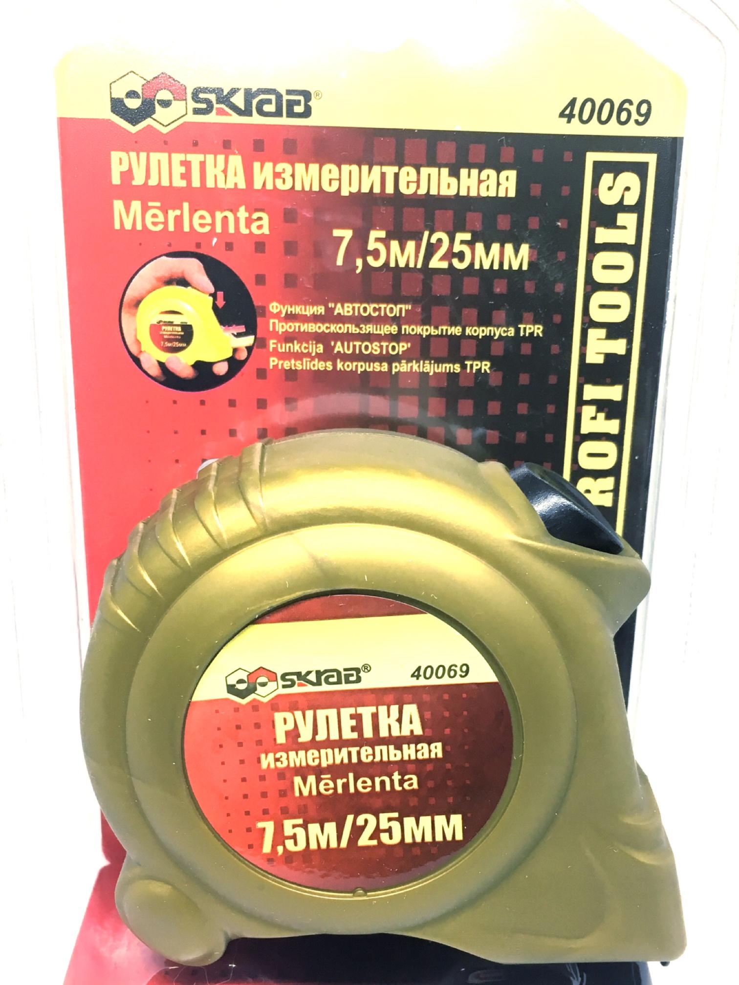 цена на Рулетка SKRAB 7,5/0,025м (золот.серия) автостоп 40069
