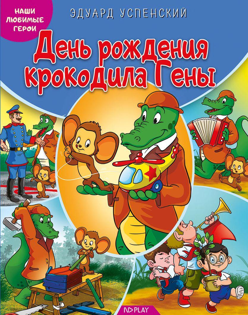 Наши любимые герои. День рождения крокодила Гены. Книга, Успенский Эдуард Николаевич