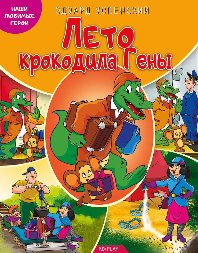 Наши любимые герои. Лето крокодила Гены. Книга, Успенский Эдуард Николаевич