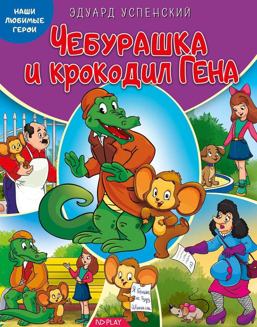 Наши любимые герои. Чебурашка и крокодил Гена. Книга, Успенский Эдуард Николаевич