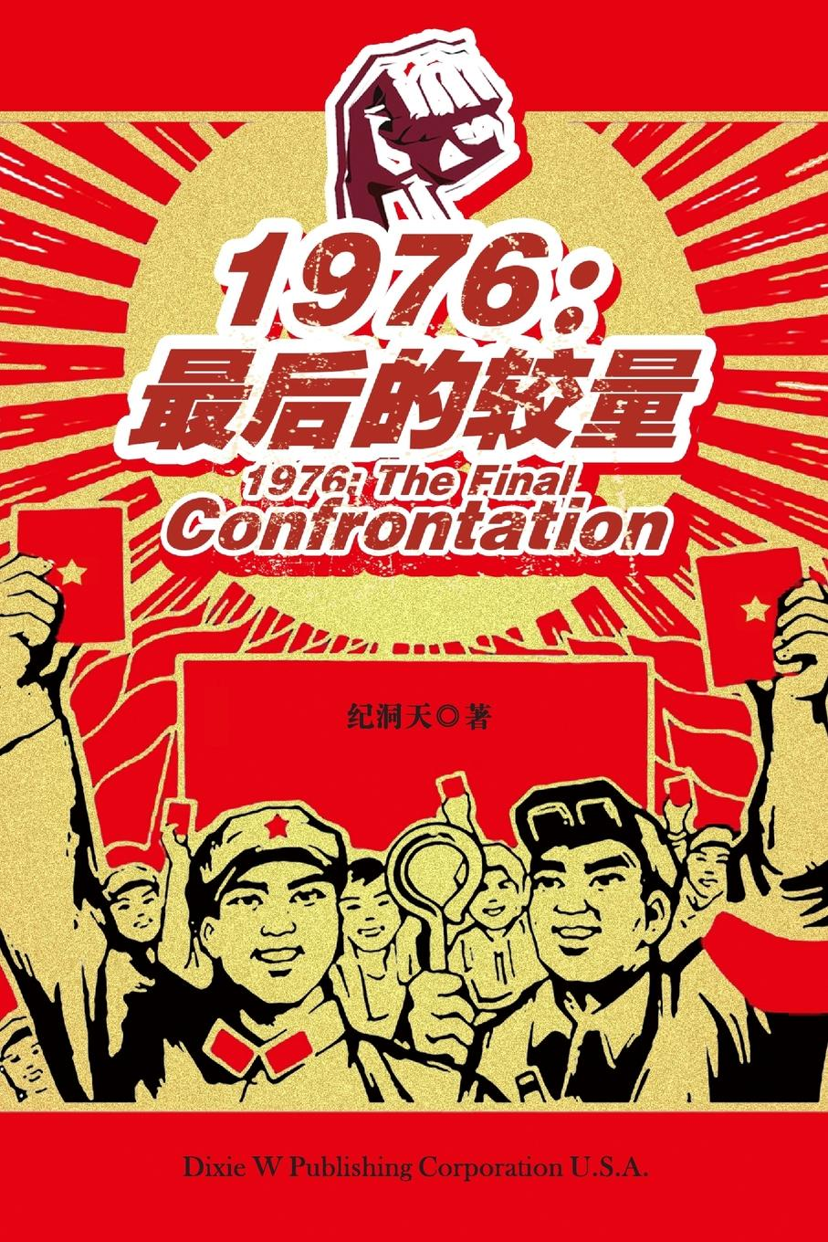 Dongtian Ji 1976. The Final Confrontation 赚钱更要赚人生