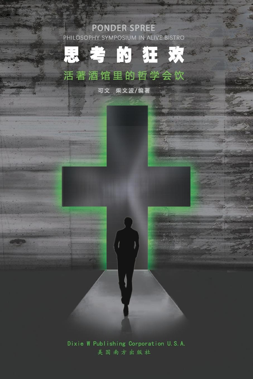 Kewen Zhou, Wenbo Cai Ponder Spree николай воропаев учим китайский язык от иероглифа к слову 学习汉 语:从字到词