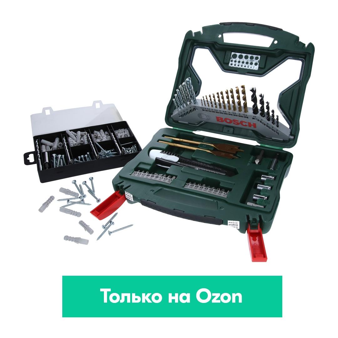 купить Набор оснастки Bosch Promoline X-Line 50 Ti, зеленый + набор крепежа 173 шт по цене 1690 рублей