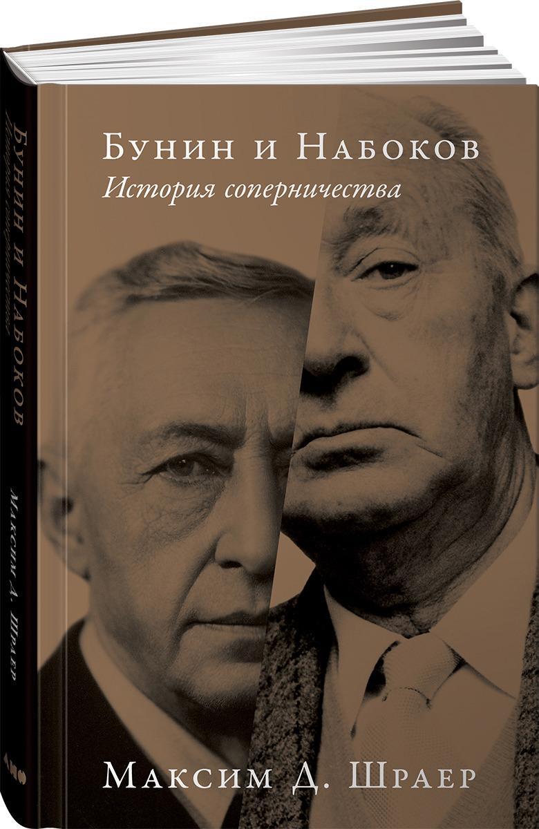 Бунин и Набоков. История соперничества, Максим Д. Шраер