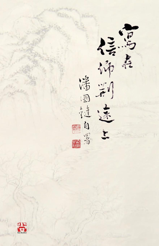 國鍵 潘 ....... Writings on my journey towards faith by Kwok Kin POON SECOND EDITION 文化北京:北京文化中心建设课题研究丛书