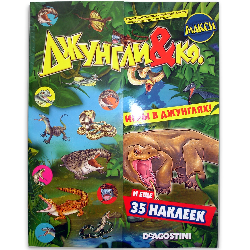 Журнал с наклейками Джунгли и Ко Макси аттиогбе м разноцветные джунгли раскраска с наклейками