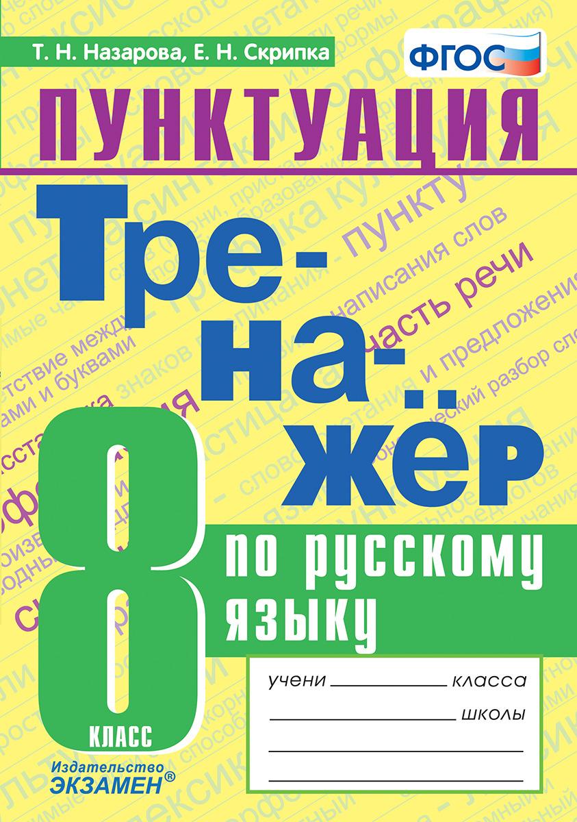 Русский язык. Тренажёр. Пунктуация. 8 класс