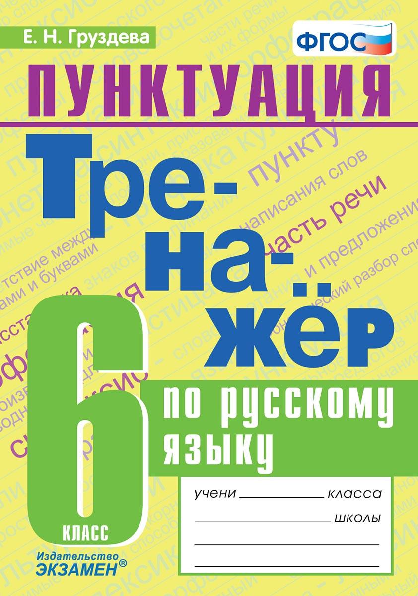 Русский язык. Тренажёр. Пунктуация. 6 класс