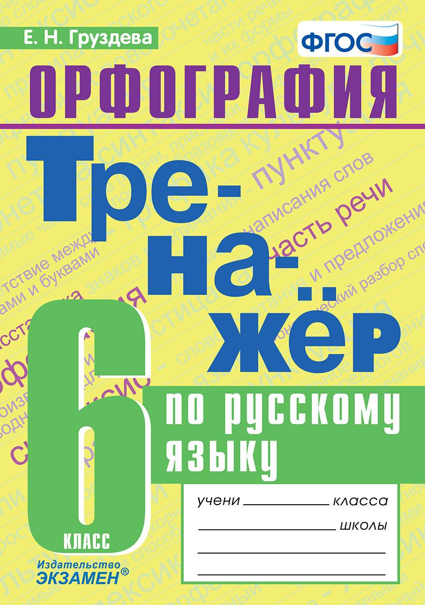 Русский язык. Тренажёр. Орфография. 6 класс