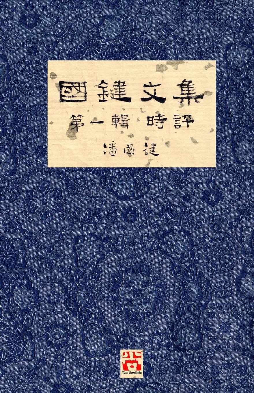 國鍵 潘 .... ... .. A Collection of Kwok Kin.s Newspaper Columns, Vol. 1 Commentaries. by Kwok Kin POON SECOND EDITION 瞬零4